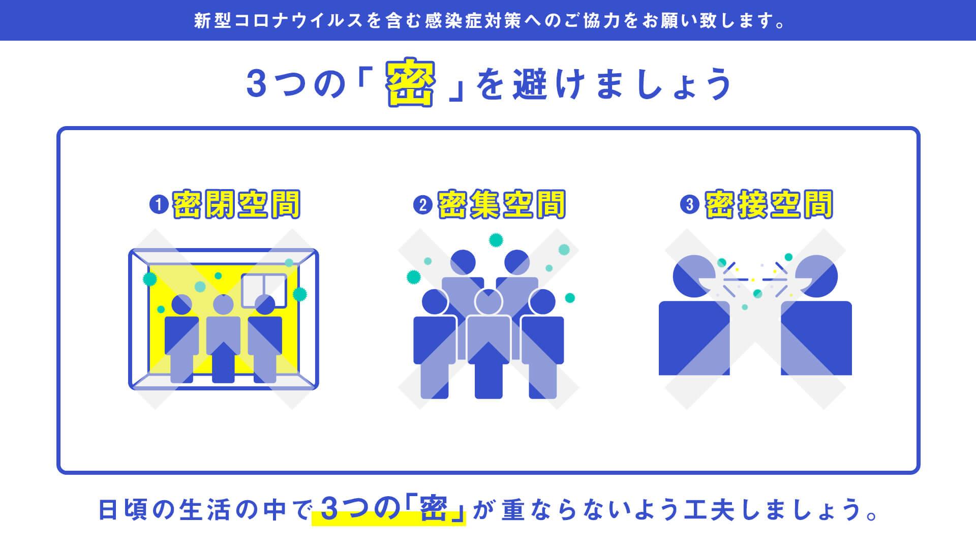 新型コロナウイルス感染防止画像」無償配布のお知らせ|株式会社パルコデジタルマーケティング